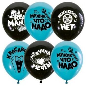 """Воздушные шары """"Настоящему мужчине"""""""