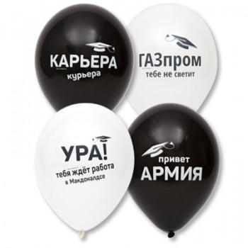 """Шары с приколами на Выпускной """"Новинка"""""""