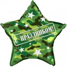 """Фольгированная звезда камуфляж """"С праздником"""" 56 см"""