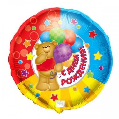 Фольгированный круг с днём рождения медвежонок