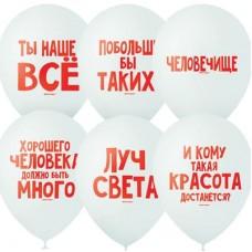 Хвалебные воздушные шары