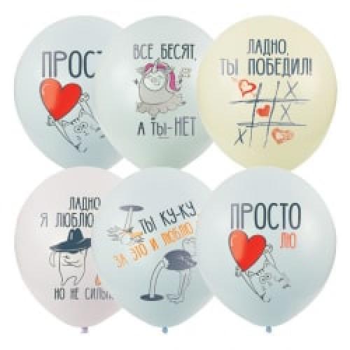 """Шары Macaroons """"Про любовь"""""""