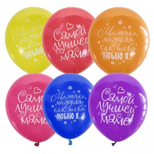 """Воздушные шарики """"Любимой маме"""""""