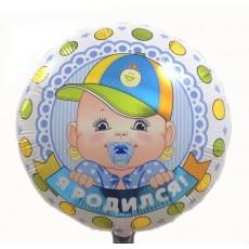 """Фольгированный шар """"Я родился"""""""