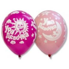 """Воздушные шары розовые  """"Ура, девочка!"""""""