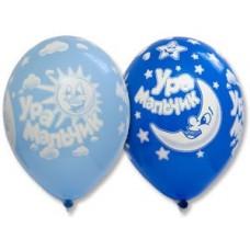 """Воздушные шары голубые """"Ура, мальчик!"""""""