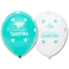 """Воздушные шары """"С рождением сыночка"""""""