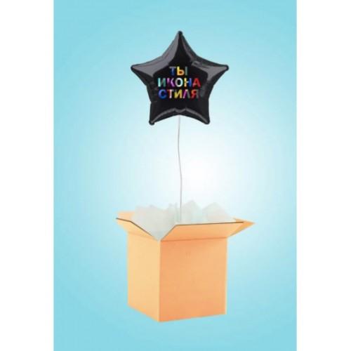 """Коробка с шаром """"Ты икона стиля"""""""