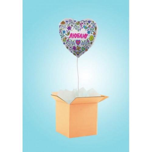 """Коробка с шаром """"Люблю"""""""