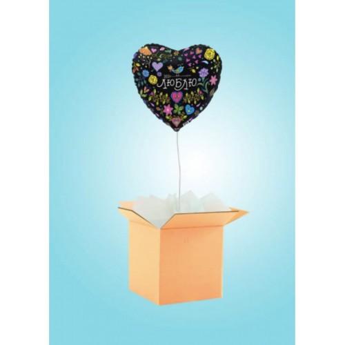 """Коробка с шариком """"Чёрное сердце Люблю"""""""