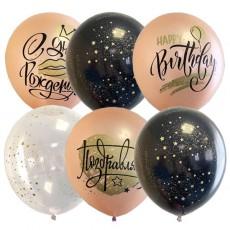 """Воздушные шарики  ассорти """"С днем рождения Rose Gold"""""""