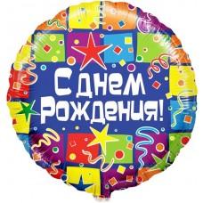 Шар фольгированный круг С днем рождения синий