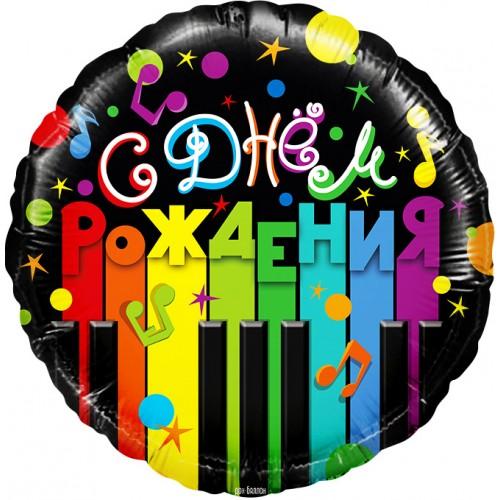 Шар фольгированный круг С днем рождения черный рояль