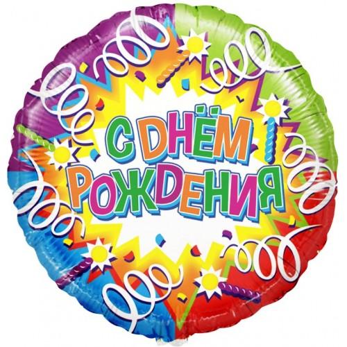 Шар фольгированный круг С днем рождения конфетти