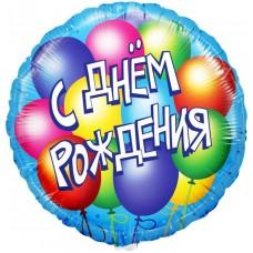 Шар фольгированный круг С днем рождения шарики