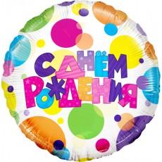 Шар фольгированный круг С днем рождения цветной