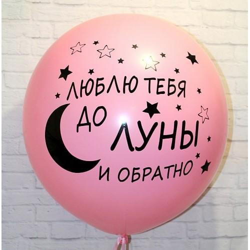 Ваша надпись на больших  шарах - размер шара 90 см