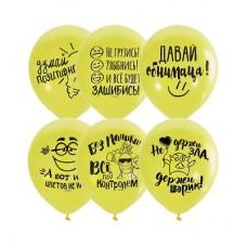 """Гелиевые шары """"Думай позитивно"""""""