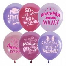 """Воздушные шары """"Хвалебные для Девочек"""""""