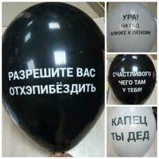 Оскорбительные шары для мужчин