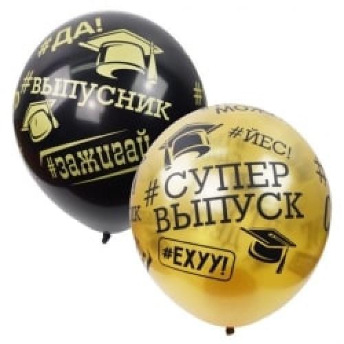Выпускник Black & Gold Premium
