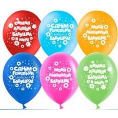 Воздушные шары для Бабушки