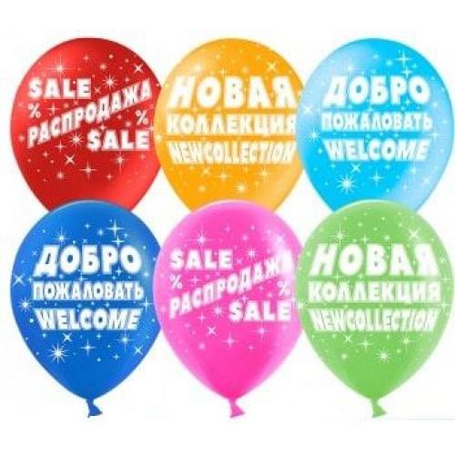 Воздушные шары для Распродаж в магазинах