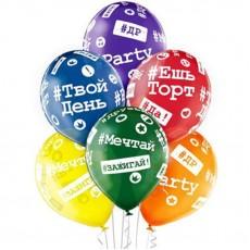 Воздушные шары Хештеги цветные