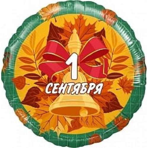 """Шар фольгированный круг """"Первое сентября"""""""