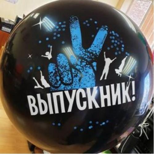 Большой шар Выпускник 80 см