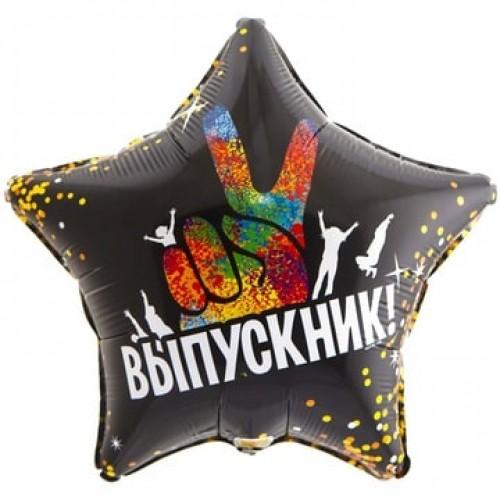 """Фольгированная звезда """"Выпускник"""" 46 см"""