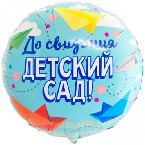 """Фольгированный круг """"Досвидания Детский Сад"""" 46см"""