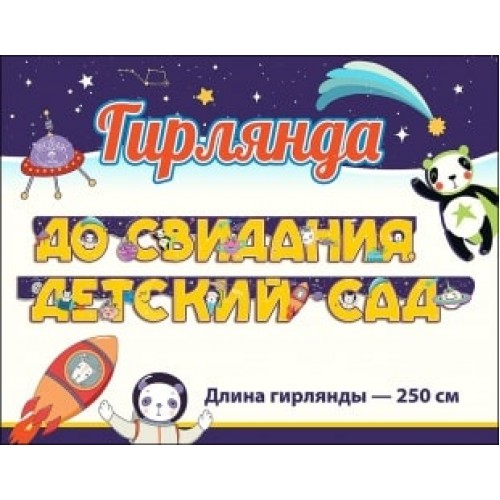 Гирлянда До Свидания, Детский Сад! (космос), 250 см