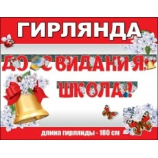 Гирлянда До Свидания, Школа! (цветущая сирень), Красный, 180 см