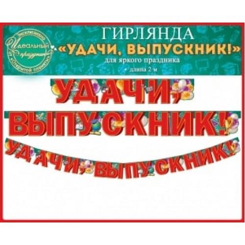 Гирлянда Удачи, Выпускник!, Красный, 200 см