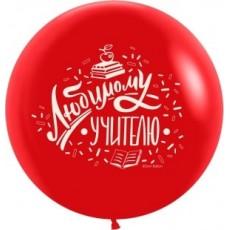 """Воздушный шар """"Любимому Учителю, Красный - 76 см"""""""