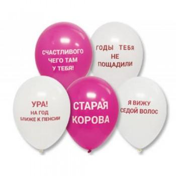 Оскорбительные воздушные шары девушкам